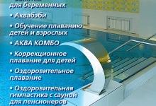 bassejn-oblozhka-f